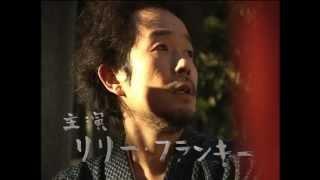 鬼才石井輝男監督の遺作『盲獣VS一寸法師』35mmプリント版、 オーディト...