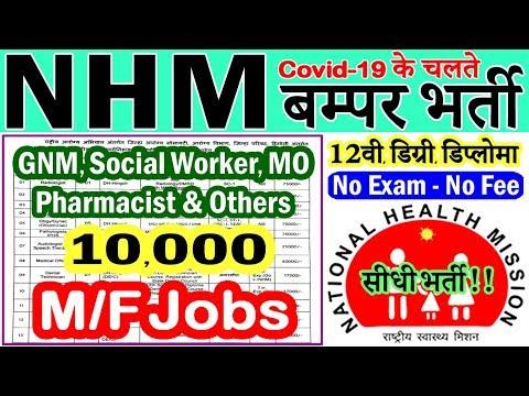 nhm-में-निकली-सीधी-बम्पर-भर्तियाँ-(राष्ट्रीय-स्वास्थ्य-मिशन-recruitment-2020)