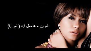 كلمات هتعمل ايه (المرايا) - شرين