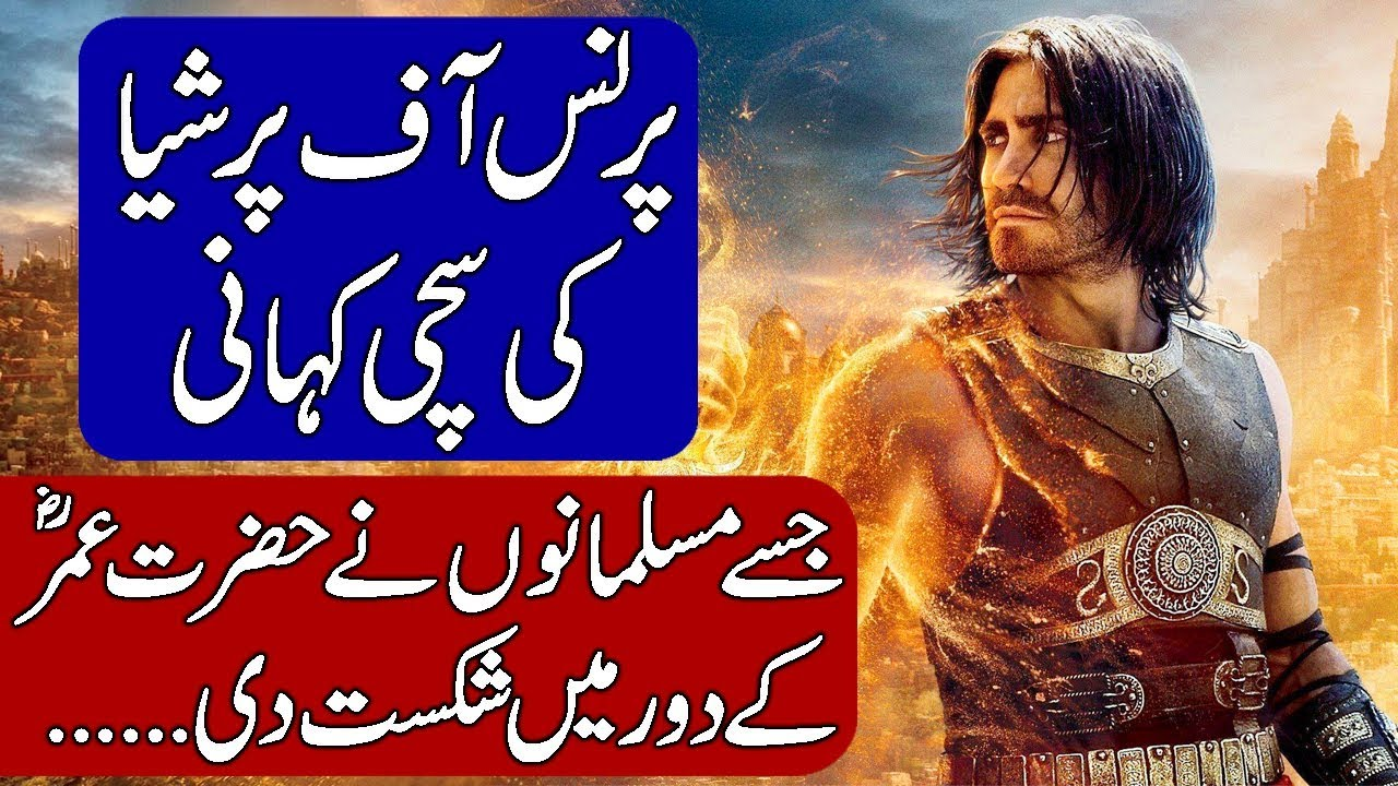 Real History of Prince of Persia / Rostam Dastan. Hindi & Urdu