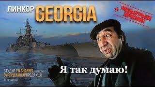 GEORGIA обзор нового премиум линкора World of Warships + РОЗЫГРЫШ