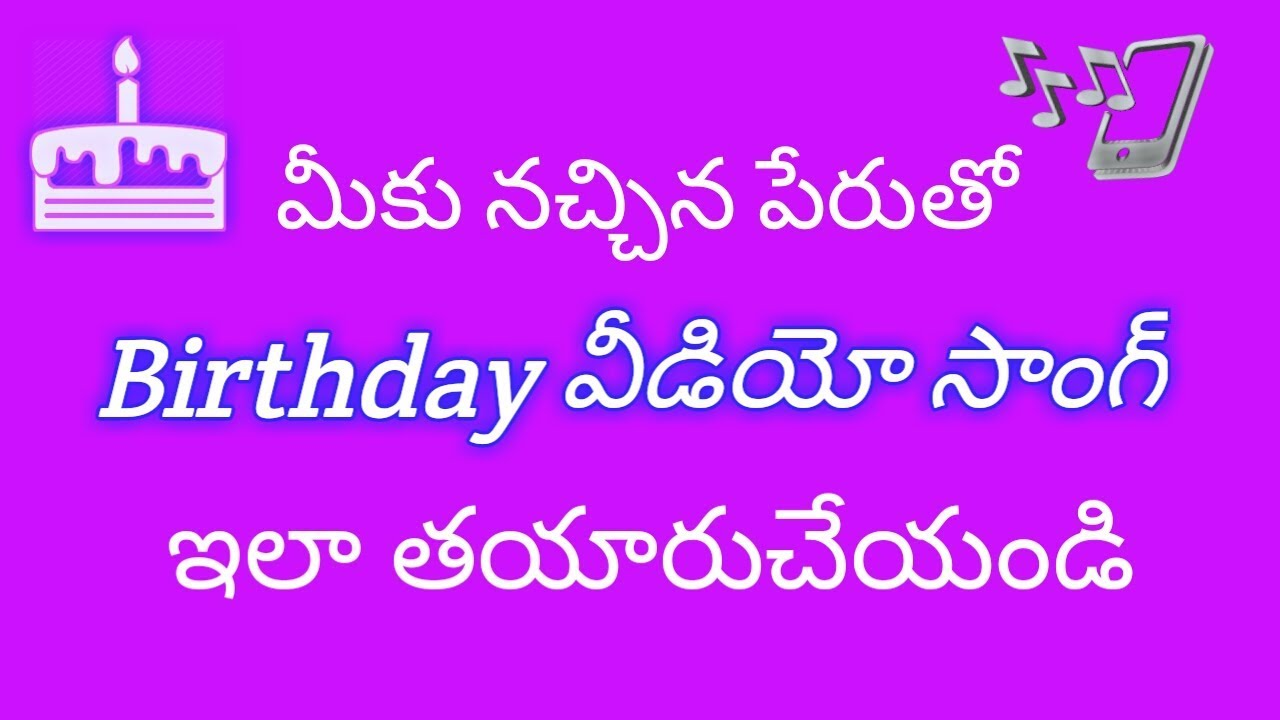 Happy birthday name song| | how to create happy birthday song to your name