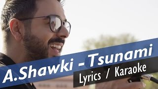 Ahmed chawki - Tsunami [ Karaoke / Lyrics ]