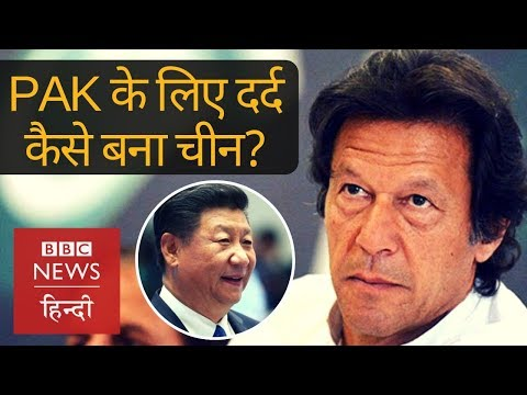 How China's friendship became a pain for Pakistan? (BBC Hindi)