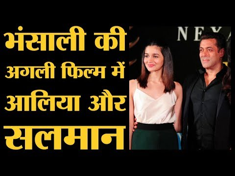 Sanjay Bhansali की फिल्म को 'कुत्ता भी देखने नहीं गया' कहने के बाद Salman और भंसाली कैसे आ गए साथ