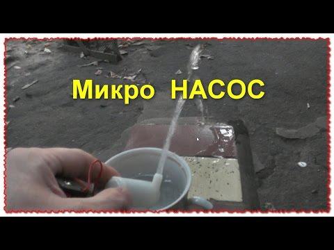 Micro Погружной Насос DC 3-6 В 120L/H  для декоративного фонтана