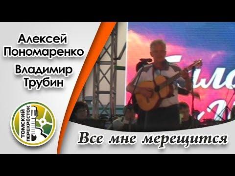 """""""Все мне мерещится""""- Алексей Пономаренко и Владимир Трубин"""