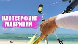Кайтсерфинг на  Маврикий| Африка