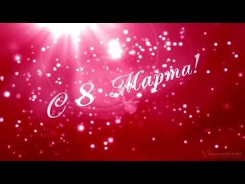Поздравление с 8 Марта! (Видео) International Womens Day
