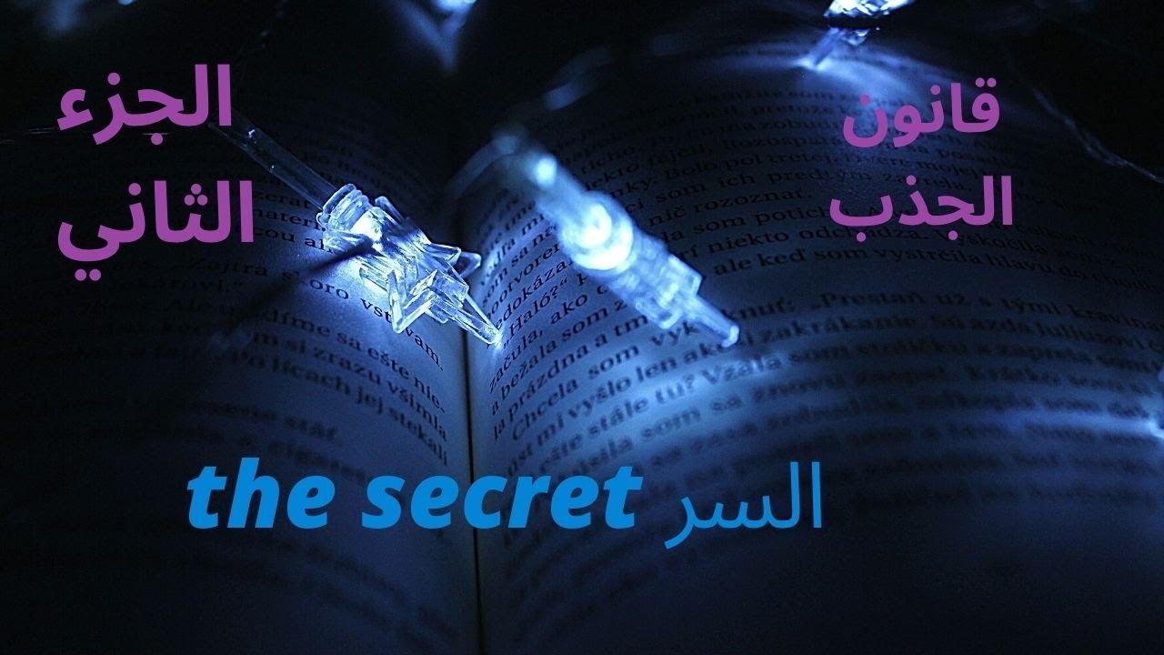 كتاب السر مسموع