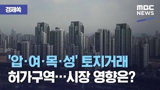 [경제쏙] '압·여·목·성' 토지거래 허가구역…시장 영…