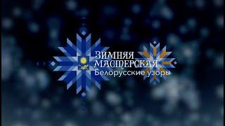 """Зимняя мастерская """"Белорусские узоры"""" (Trailer)"""