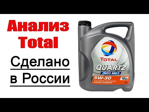 Масло для Hyundai KIA. Total Quartz Ineo MC3 5W-30. СДЕЛАНО В РОССИИ!