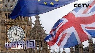 [中国新闻] 英首相约翰逊在议会遭重大挫败 或提前大选 | CCTV中文国际