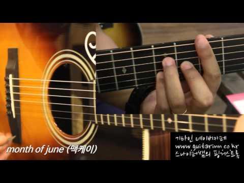 [기타인] Month Of June - 맥케이 /연주&노래 / 스나이퍼쌤의 핑거스트록