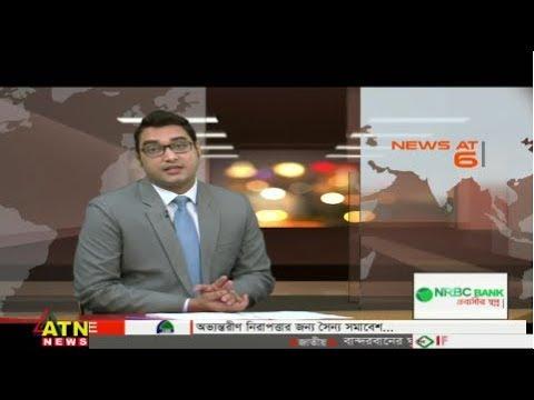 ATN News Today AT 6 PM | News Hour | Latest Bangladesh News | 02 March 2018