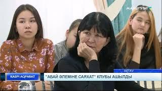 """""""Абай әлеміне саяхат"""" клубы ашылды"""