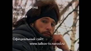 """Игорь Тальков - """"Пусть будет тишина"""" / клип от 1987г."""