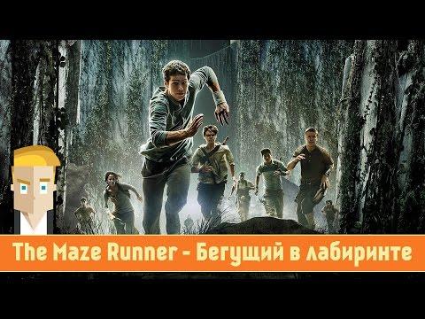 The Maze Runner - Бегущий в лабиринте