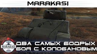 Два самых бодрых и эпичных Колобанова в игре World of Tanks