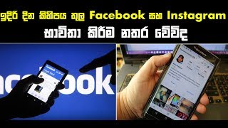 ඉදිරිදින කිහිපය තුල facebook සහ Instargram භාවිතා කිරිමට නොහැකි වේවිද