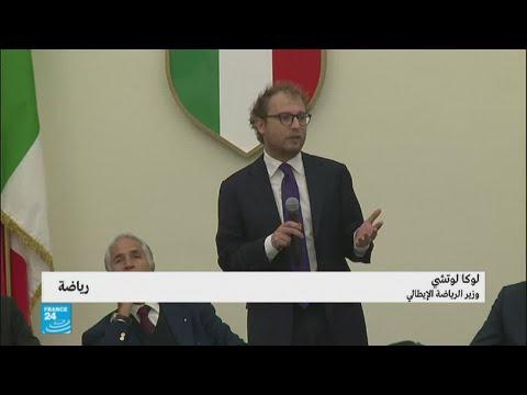 وزير الرياضة الإيطالي يطالب بتغيير مدرب المنتخب  - 15:22-2017 / 11 / 15