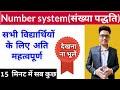 blc 9 number system by satish kushwaha