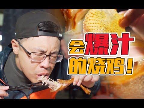 食客贊不絕口、隻隻爆汁的燒雞,等疫情過後一定要再去飽餐一頓!【品城記】