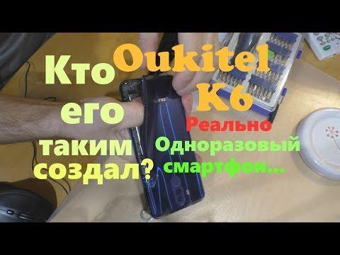 Разборка Oukitel К6 - Кто такое собирает Б@Я@ь!!!!