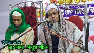 Maulana Abdus Sahid || Bangla New Waz || A. B. Ziaul Creation