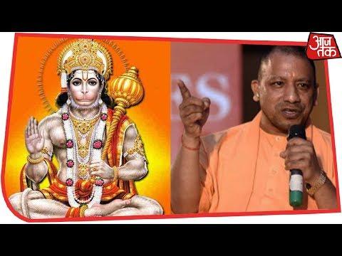 Rajasthan में Hanuman को CM Yogi ने बताया 'वनवासी', बोले- बजरंगबली दलित हैं