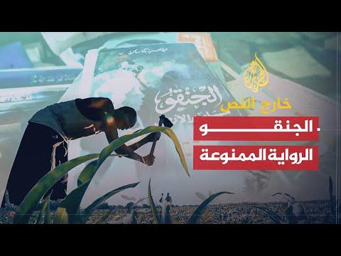 -خارج النص-الجنقو-.. حكاية الزبون الدائم للرقابة السودانية  - نشر قبل 4 ساعة