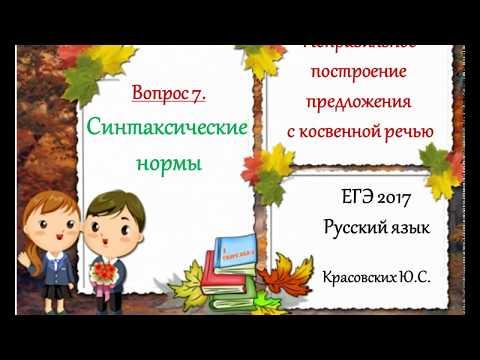 ЕГЭ 2017. Нарушение построения предложений с косвенной речью. Русский язык. (Вопрос 7)