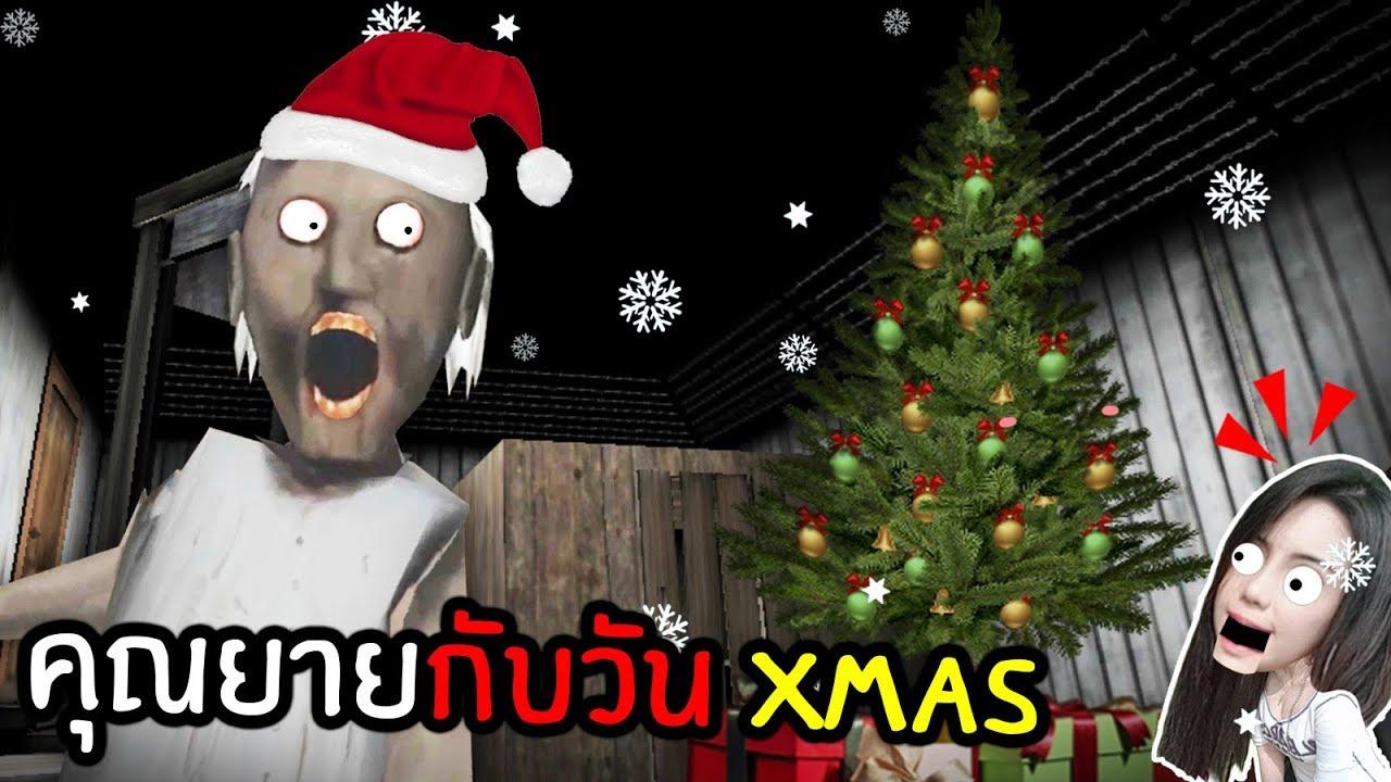 ผีคุณยายกับวันคริสต์มาส - Granny the Series | พี่เมย์ DevilMeiji