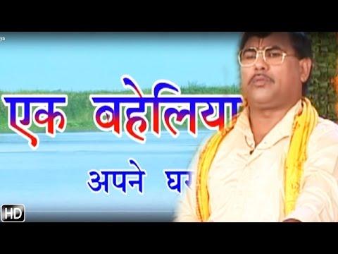 Ek Baheliya    एक बहेलिया    Swami Adhar Chaitanya    Hindi Kissa Lokka