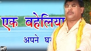 Ek Baheliya || एक बहेलिया || Swami Adhar Chaitanya || Hindi Kissa Lokka