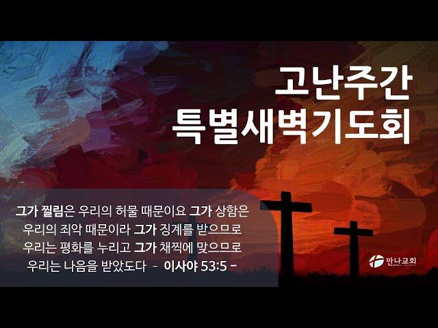 LA 만나교회 새벽예배  04.09.20