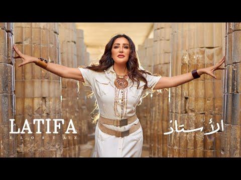 Latifa - El ostaz - Video Clip   لطيفة - الأستاذ - فيديو كليب