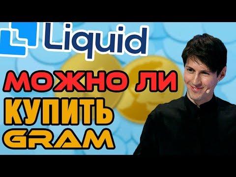 Криптовалюта Павла Дурова TON GRAM | Можно ли купить на бирже Liquid