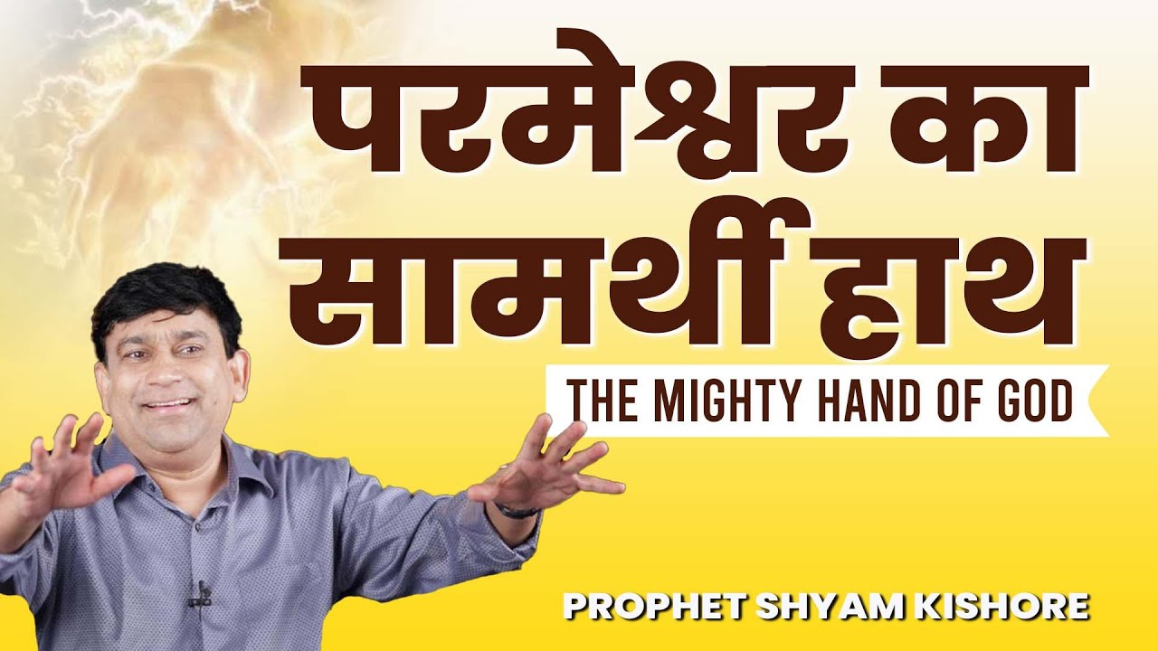 The Mighty Hand of God: A Sermon By K Shyam Kishore ( 19th Feb 2017 )