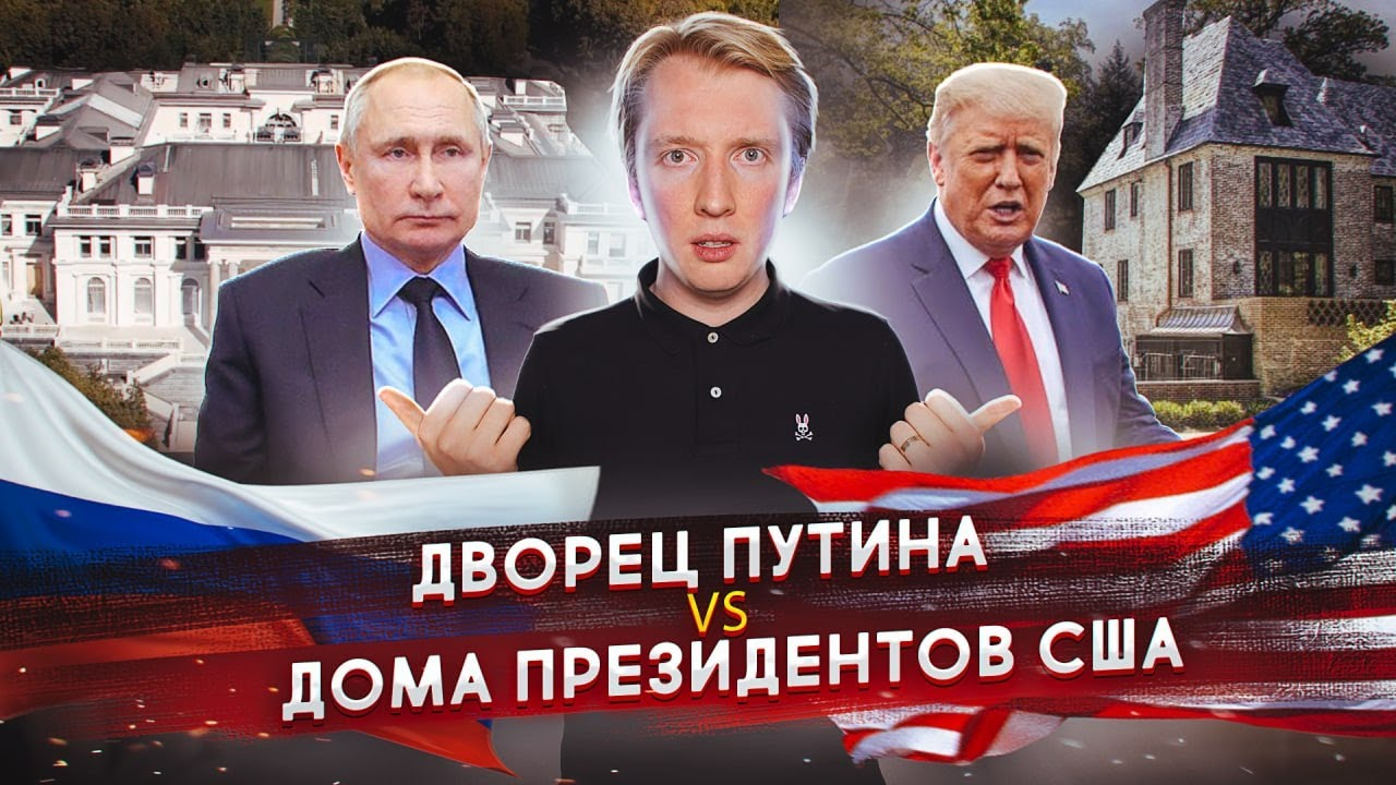 Сравнил дворец Путина и дома Президентов США