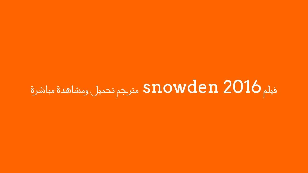 تحميل فيلم snowden