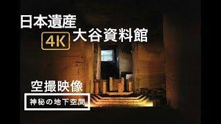 栃木【大谷資料館】ドローン空撮 絶景!宇都宮市!神秘の地下神殿 4K Drone Japan