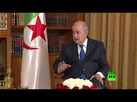 الرئيس الجزائري يطرح في مقابلة مع -آر تي- رؤية بلاده للأزمة السورية والعلاقة مع المغرب.  - نشر قبل 6 ساعة