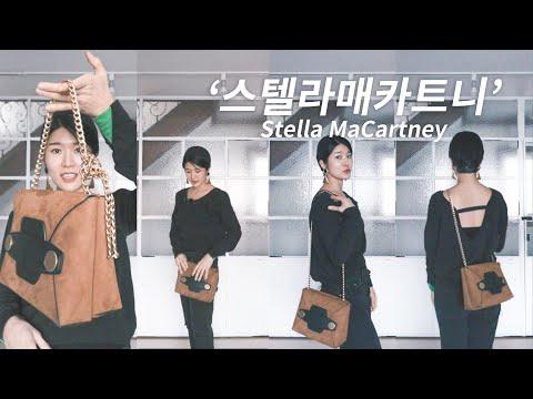 아울렛 쇼핑~명품백 샀으면 이정도는 매야지 스텔라매카트니 (Feat.Stella MaCartney) 4가지로착용하기 숄더백,크로스백,토트백,클러치백