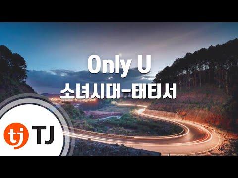Only U_Girls' Generation - TTS 소녀시대-태티서_TJ노래방 (Karaoke/lyrics/romanization/KOREAN)