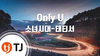 only u girls generation tts 소녀시대 태티서 tj노래방 karaoke lyrics romanization korean
