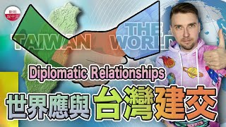Why should all the countries recognise Taiwan as an independent nation  為什麼所有的國家都應該與台灣建交(中英文字幕)