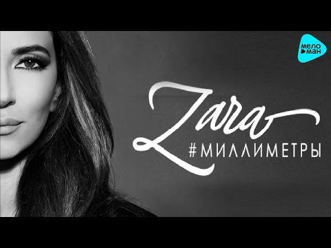 Зара - # Миллиметры (Альбом 2016)