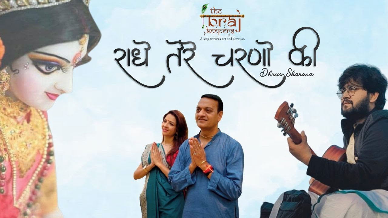 Download Radhe Tere Charno Ki | Dhruv Sharma | RadhaKrishna Bhajan
